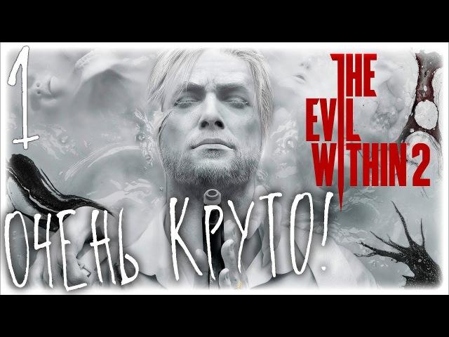 THE EVIL WITHIN 2 - Я конечно но эксперт, но это Silent Hill