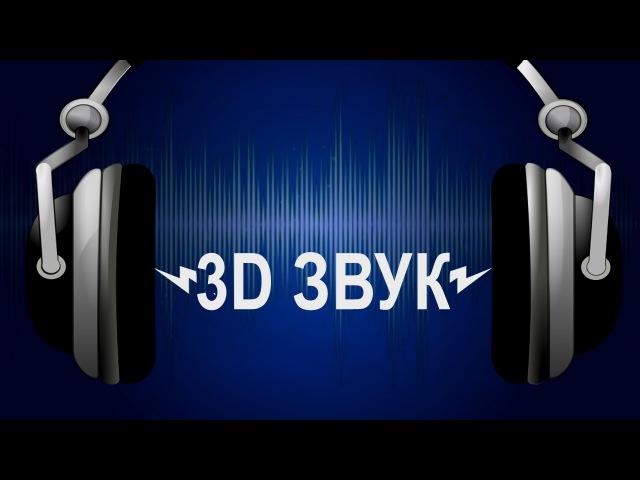для слышащих.3D звук или обман слуха. Что это?