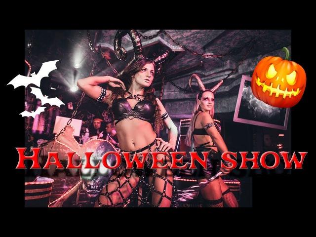 Шоу на Halloween Аэлита шоу Цензура 18