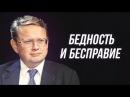 Михаил Делягин. Надо восстановить реальные права трудящихся