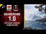 Обновление 1.0 - Полный Список Изменений - Будь готов! - от Homish и XXXKUBERXXX World of Tanks