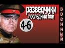Лучшие видео youtube на сайте main-host Разведчики последний бой 4-5-6 серия. Фильм про войну