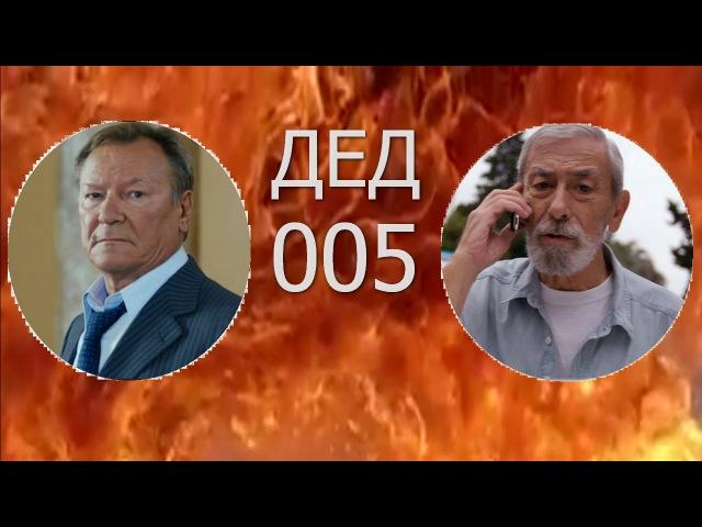 Фильм Дед 005 Супер комедия