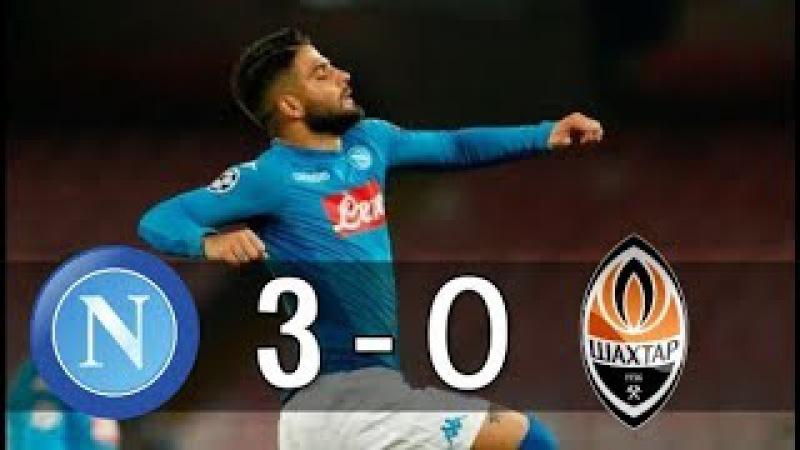 Napoli vs Shakhtar Donetsk 3-0 All Goals Highlight Extended (UCL) 2017/18