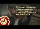 Украина показала доказательства участия РФ в войне на Донбассе