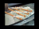 Самодельные столярные ваймы. Homemade frame clamping machine
