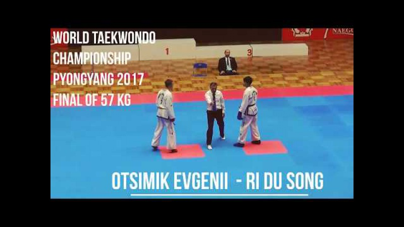 World Taekwondo Championship Pyongyang 2017 final of 57 kg Otsimik Evgenii - Ri Du Song