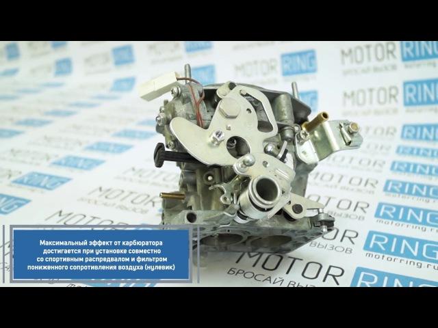 Спортивный карбюратор с увеличенными диффузорами и жиклерами на ВАЗ   Motorring.ru