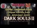 43 / Dark Souls 2 SotFS DLC / Шульва Священный Город _ два БОССа в ряд Элана и Син