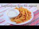 Картофель фри без масла! Рецепты ПП!