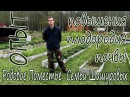 Опыт повышения плодородия почвы в Родовом Поместье семьи Шашуровых