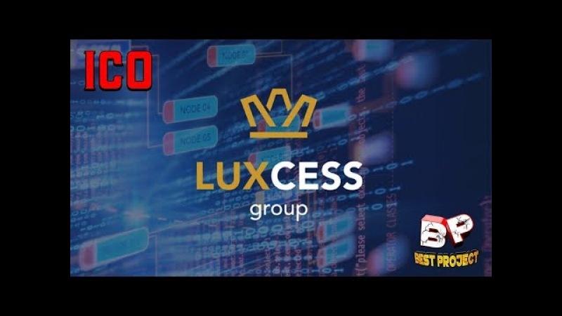 ICO Luxcess Group - обзор. LuxcessGroup - инвестиционная платформа с нулевой комиссией