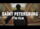 Петербург глазами режиссеров