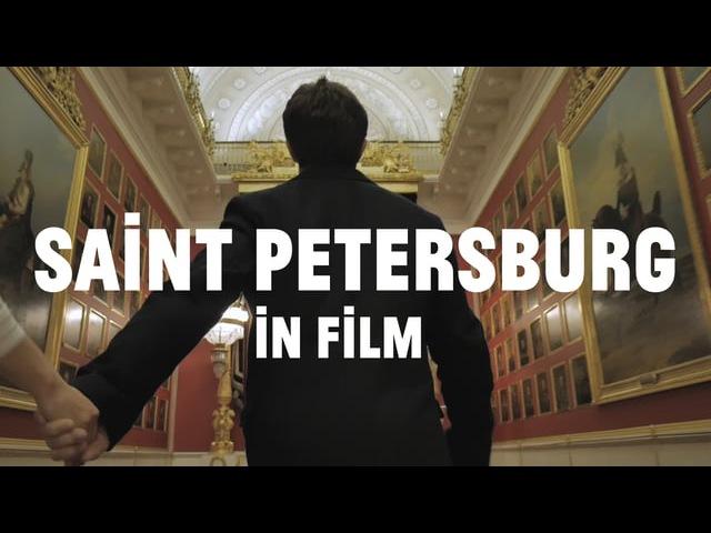 ПЕТЕРБУРГ ГЛАЗАМИ РЕЖИССЕРОВ | SAINT PETERSBURG IN FILM