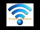 Wi Fi Антенна зигзаги Харченко Bi-Loop