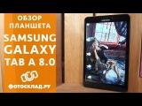 Samsung Galaxy Tab A 8.0 обзор от Фотосклад.ру