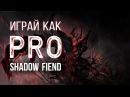Играй как PRO Shadow Fiend