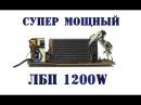 Термоядерный лабораторный блок питания на 1200W nthvjzlthysq kf jhfnjhysq kjr gbnfybz yf 1200w