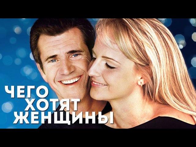 Чего хотят женщины 2000 Трейлер на русском HD What Women Want