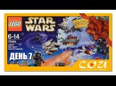 LEGO Star Wars Advent Calendar 2017 Адвент Календарь Звездные Войны 75184 День 7