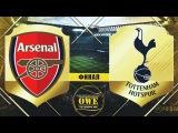 FIFA 18 | Arsenal - Tottenham | Онлайн OWE турнир №1 | ФИНАЛ | PS4