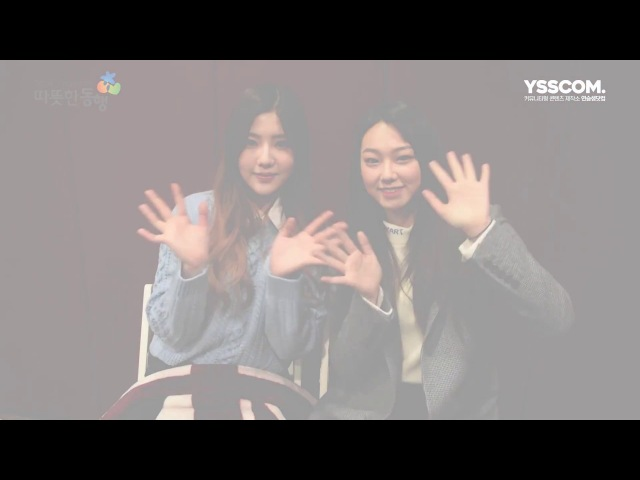 구구단 미나 ·혜연 나래이션 재능 기부 참여 인터뷰 [스타 따뜻한 동행]
