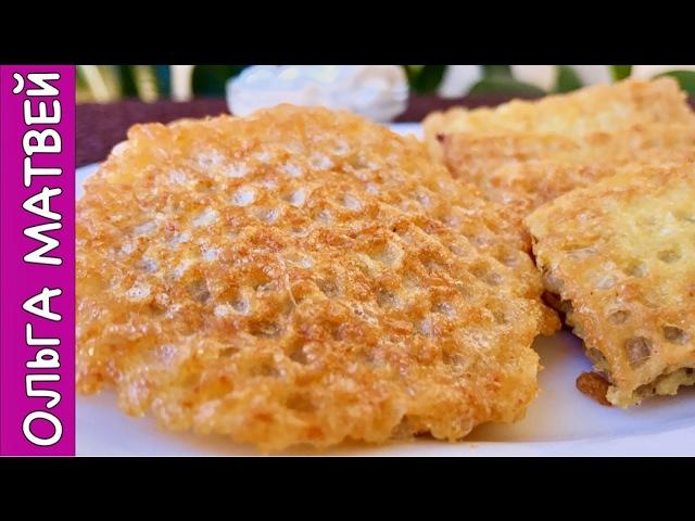Вафли с Фаршем или Ленивые Беляши, Очень Просто, а Также Вкусно Соус | Waffles with Meat R...
