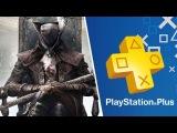PlayStation Plus | Март 2018 бесплатные игры | PS4