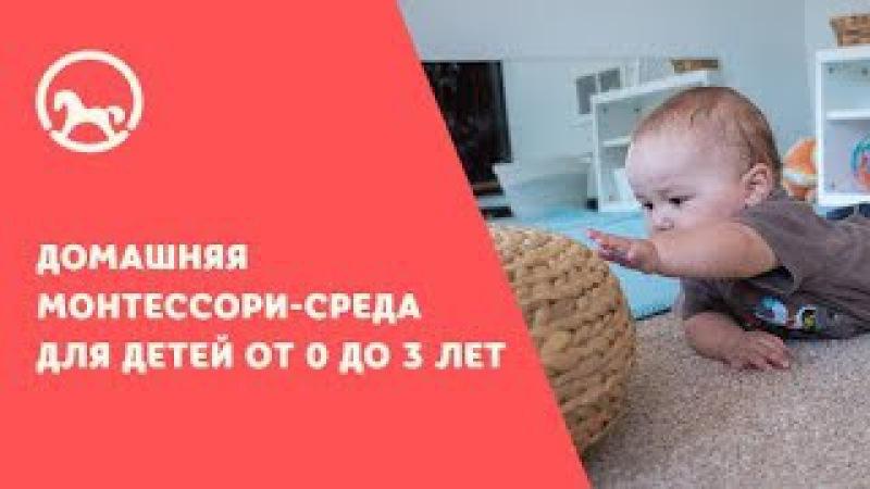 Вебинар «Организация домашней монтессори-среды для детей от рождения до трёх лет»
