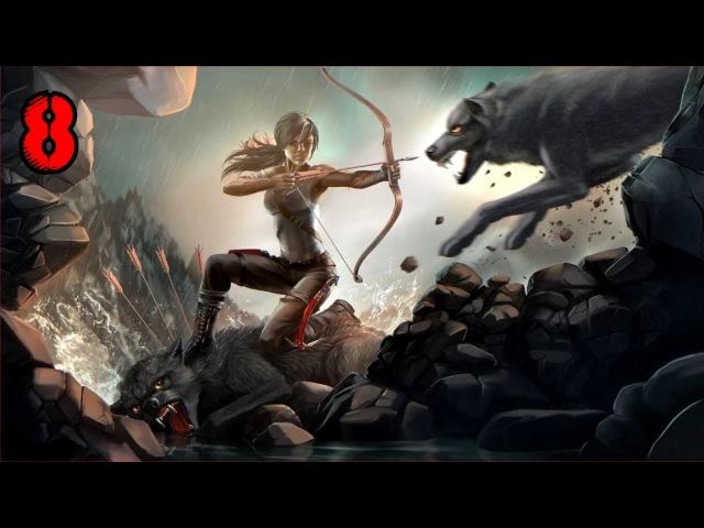 Rise of the Tomb Raider прохождение на русском. Часть 8 ГЕОТЕРМАЛЬНАЯ ДОЛИНА