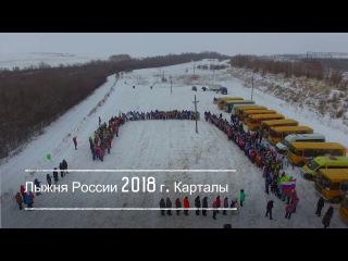 Лыжня России - 2018 г.Карталы