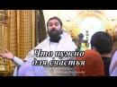 Хотите быть счастливы Протоиерей Андрей Ткачёв. Want to be happy Archpriest Andrei Tkachevv