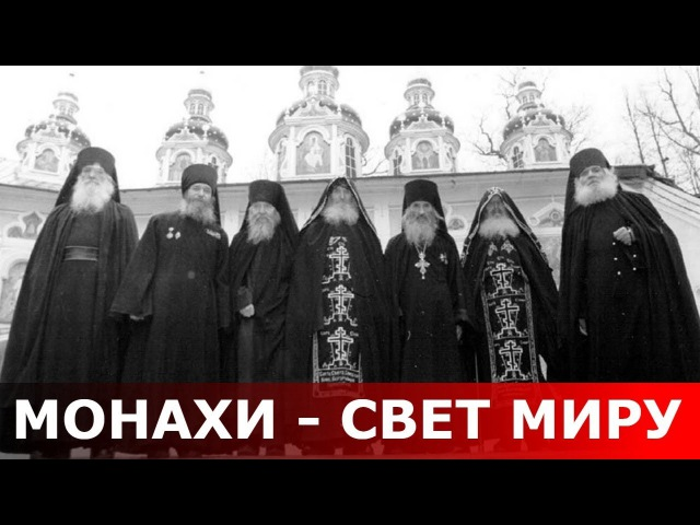 Монахи-Свет миру.Священник Игорь Сильченков