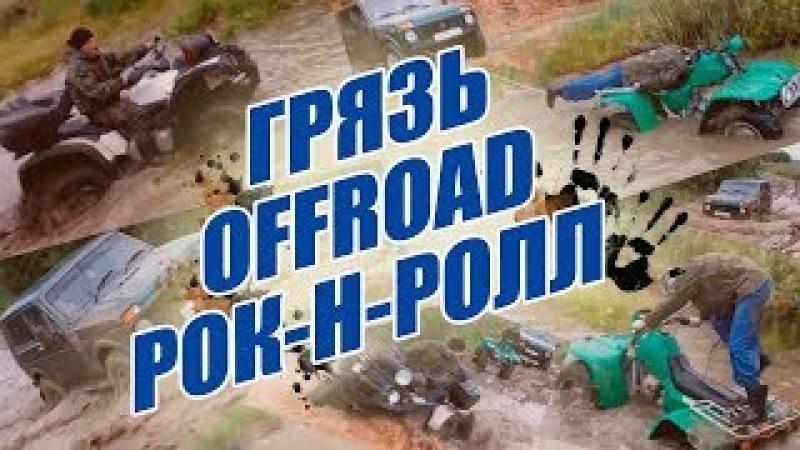 ЗИД ТАРПАН 200, STELS LEOPARD 600, LADA НИВА - ГРЯЗЬ OFFROAD РОК-Н-РОЛЛ