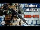 АЕК 971 Автомат для СПЕЦНАЗА Уникальная разработка российских оружейников