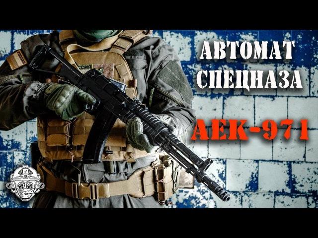 АЕК-971 - Автомат для СПЕЦНАЗА Уникальная разработка российских оружейников!