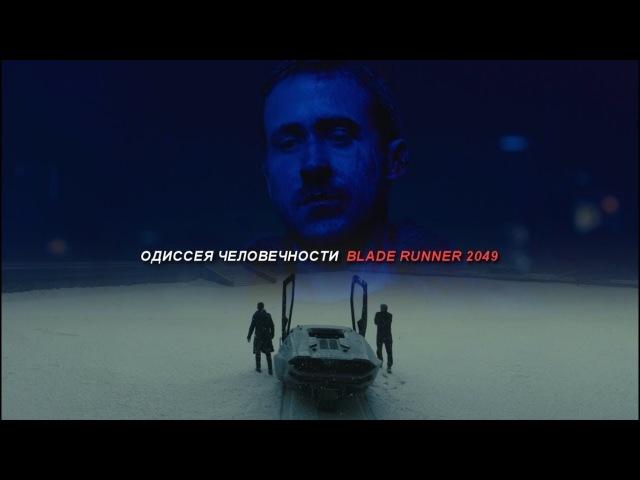 Одиссея Человечности Blade Runner 2049 (часть 3)