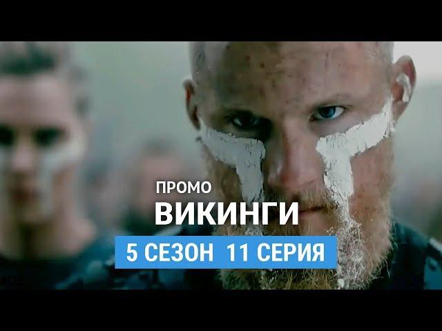 Викинги 5 сезон 11 серия Русское промо