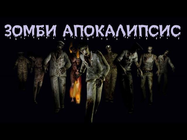 Зомби апокалипсис - SkautFilms 3 сезон 1 серия