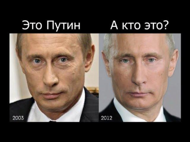 Путина нет в живых это его двойник. Президент РФ Владимир Путин давно мертв.
