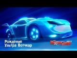 Лига WatchCAR Сезон 2 Эпизод 48 Рождение Ультра Вотчкар