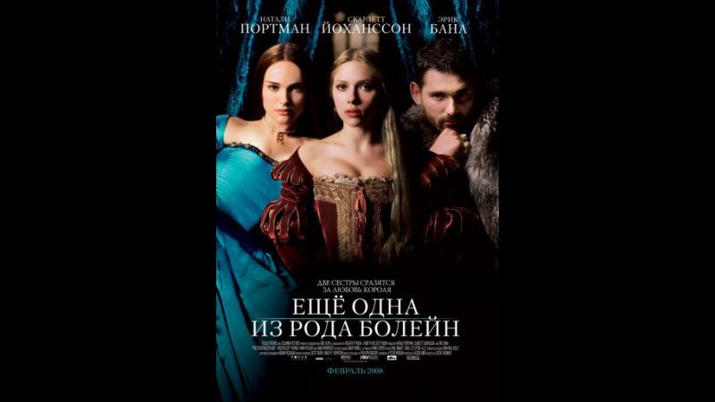 «Еще одна из рода Болейн» (The Other Boleyn Girl, 2008)