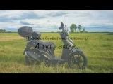 Дальняк на скутере,1960 км, 169 сс, SYM Symphony ST 200, 2 серия