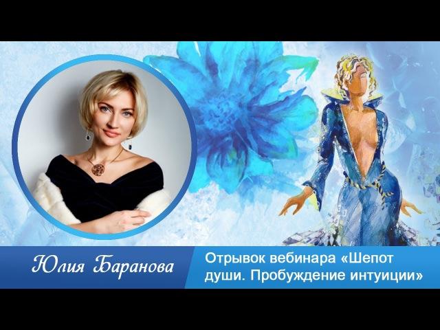 Отрывок вебинара «Шепот души. Пробуждение интуиции» 💚 Юлия Баранова 💚 АЧЖ 💚