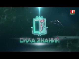 Отрывок фильма Сила знаний АТН к 80 летию БГУФК