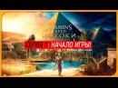 НАЧАЛО ИГРЫ! ● Assassins Creed Истоки 1 PC/Ultra Settings неполное, скорее ознакомительное прохождение по новой игре про ассасинов