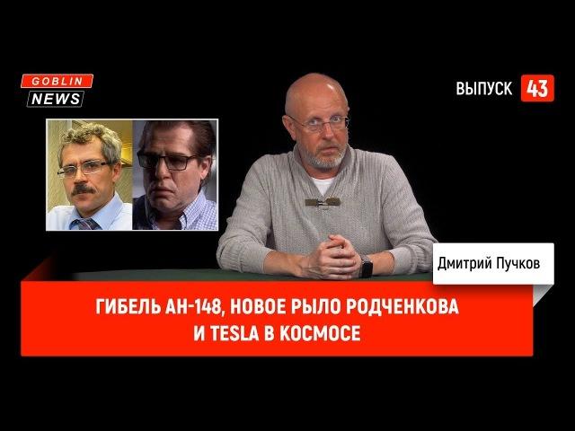 Гибель Ан 148 новое рыло Родченкова и Tesla в космосе