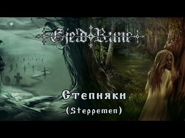 GjeldRune Степняки Steppemen
