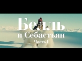 БЕЛЛЬ И СЕБАСТЬЯН Трейлер русский _ Фильм 2018 [720p]