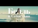 БЕЛЛЬ И СЕБАСТЬЯН Трейлер русский Фильм 2018 720p